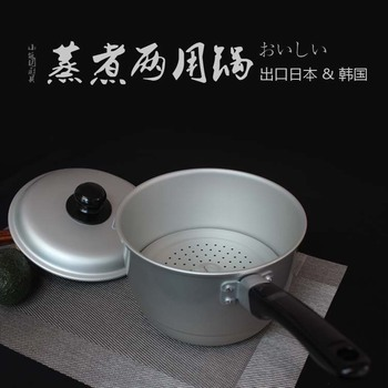 Japanese steamed cooking soup milk soup rice noodle aluminum pot dual-purpose hot baby food light household pan gas cooker