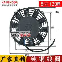 7 8 car engine water tank cooling fan 120w12v24v air conditioning electronic fan refires