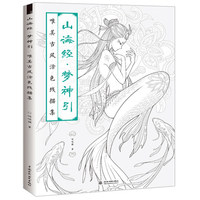 The Classic Of Mountains And River Coloring Book Line Sketch Drawing Textbook Chinese Ancient Beauty Drawing