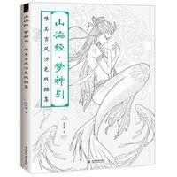 O clássico das montanhas e rio livro de colorir linha esboço desenho do livro livro livro de colorir chinês antigo beleza desenho livro de colorir