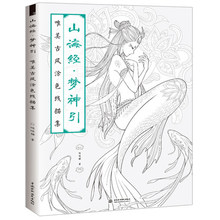 The Classic of Mountains and River coloring book line sketch drawing textbook Chinese ancient beauty drawing book  coloring book