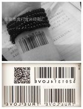 Printed Bar Code Tattoo For Women Lady Temporary Body Art Waterproof Tattoo Stickers HC-077