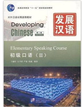 B-Developing Chinese: Elementary Speaking Course 2 (2nd Ed.) (w/MP3) most useful learning books developing chinese intermediate listening course 1 2nd ed package included cd