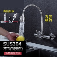 Kitchen wash basin balcony 304 stainless steel lead free wall type universal rotating cold and hot sprinkler water taps