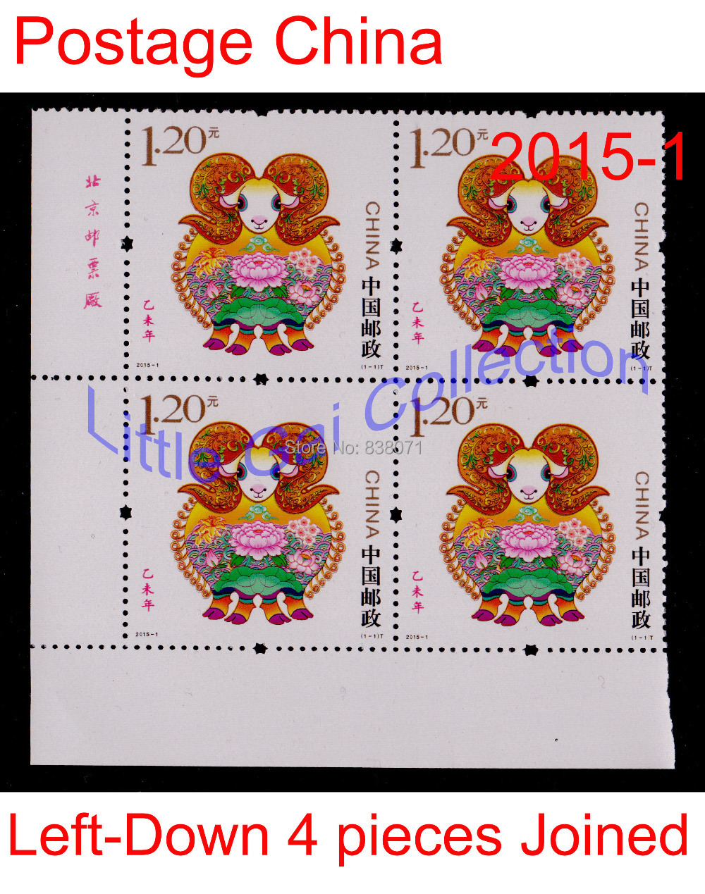 china post stamp 2015-1,the third Chinese zodiac stamps - sheep ,left - down 4 pieces joined sheet ,postage collecting,souvenir 4pcs chinese acient tower postage stamps unused new no repeat non postmark published in china best stamps collecting
