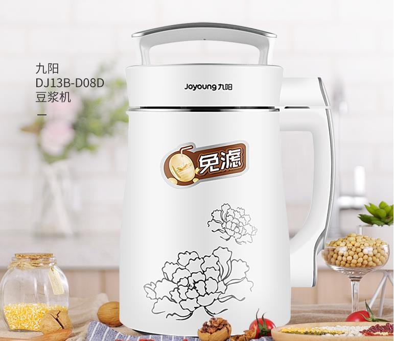 Large Capacity Joyoung DJ13B-D08D Household Soymilk Maker Electric Food Blender Juice Maker Soy Bean Milk Free Shipping 1.3L