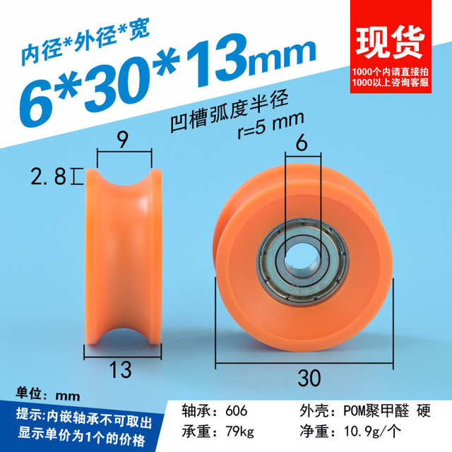 US $15 66 | U6*30*13 M6*30*13 Package plastic bearing wheel guide wheel M6  screw thread POM quiet 30mm diameter 10mm guide rail-in Pulleys from Home
