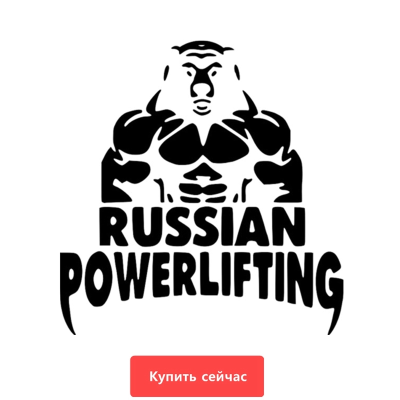 Three Ratels TZ-687 15.55*15cm 1-5 Pieces Russian Powerlifting Car Stickers And Decals Auto Sticker
