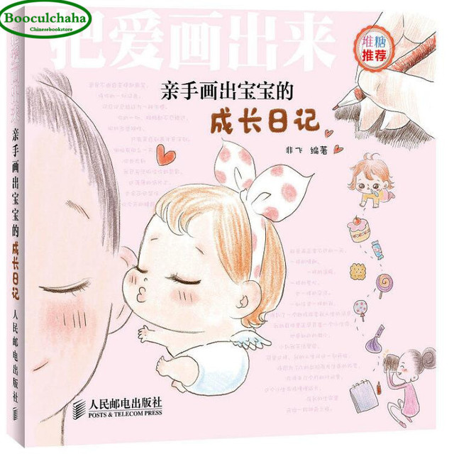drawing baby book Color pencil drawing techniques introductory ...