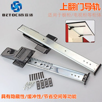 Concealed upturned door rails, cabinets, door opening rails, three sections of rails, hydraulic cushioning, built in eversion ra