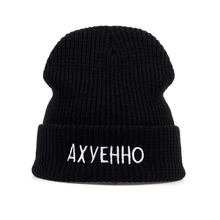 купить NEW High Quality Russian Letter Acrylic Casual Beanies For Men Women Fashion Knitted Winter Hat Hip-hop Skullies Warm Hat дешево