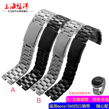 Fashion style  22mm Watchbands Stainless Steel Watch Strap For Moto Motorola 360 Smart Watch + Tools