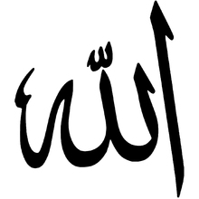 CS 566#17.4*15cm Allah Muslim Symbol Sticker funny car sticker and decal silver/black vinyl auto car stickers