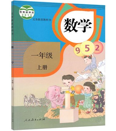 Chinese Math Textbook Of Primary School For Learning Chinese Teaching Way,Grade One ,volume 1