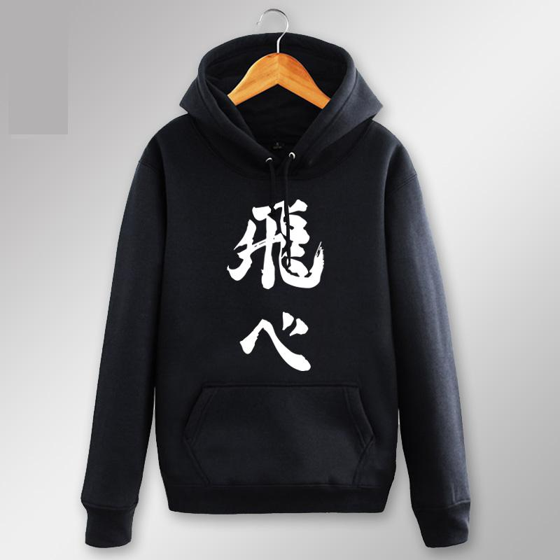 High Q Unisex Haikyuu Cotton Loose Hoodie Sweatshirts Coat Jacket Top Pullovers