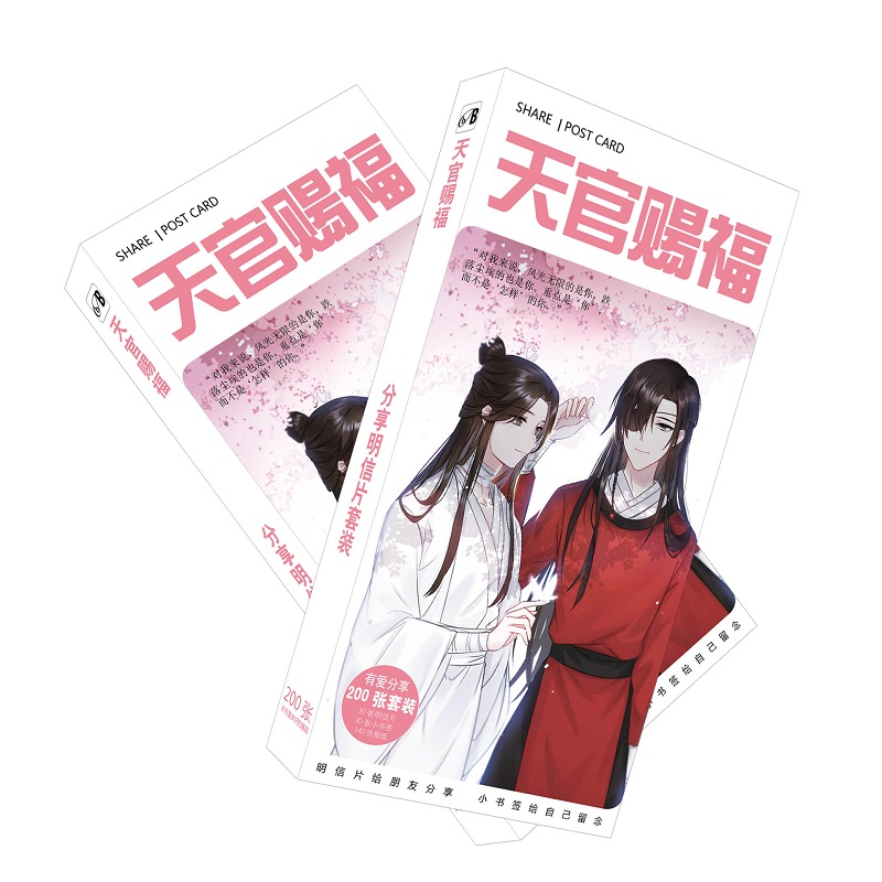 200Pcs/Set Anime Tian Guan Ci Fu Postcard/Greeting Card/Message Card/Christmas And New Year Gift