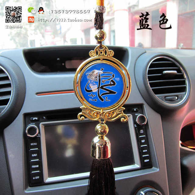 US $26 6 |Special offer free shipping supplies car hanging ornaments Muslim  Hui Islamic teaching verses of Allah craft ornaments-in Figurines &