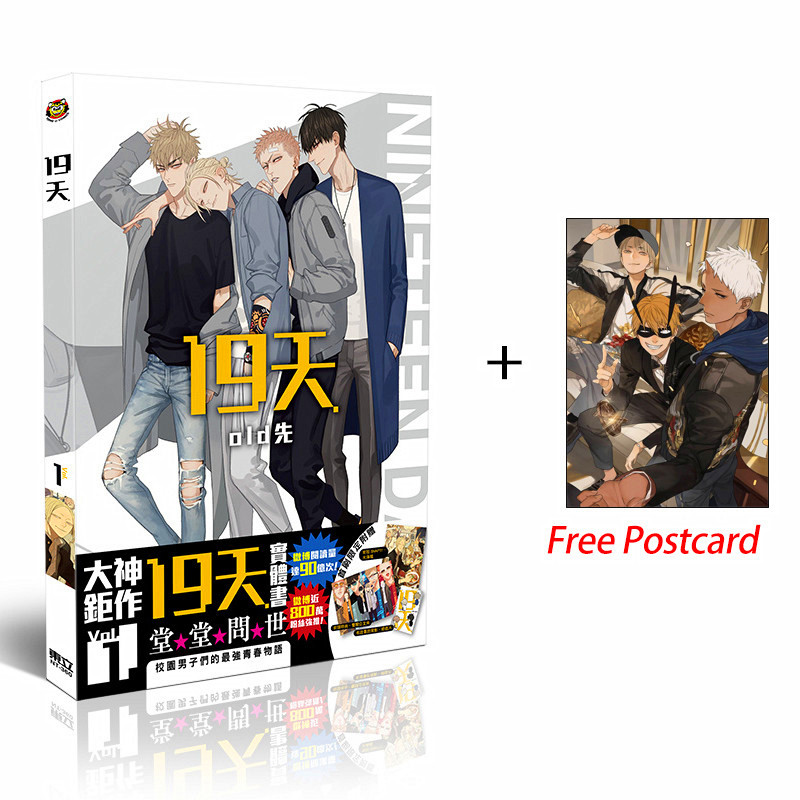 New For Old Xian 19 Days Art Collection + Gift