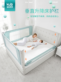 Height adjustable bed fence baby shatterproof fence bed baffle children's bed 1.8-2 meters universal vertical lifting fence