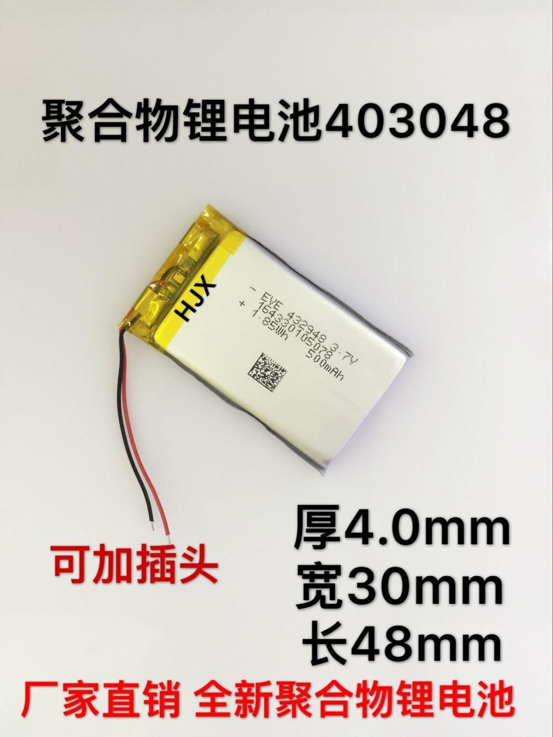Polymer lithium battery, 403048 plug-in speaker, POS machine, childrens early education machine, MP4 professional lithium batte