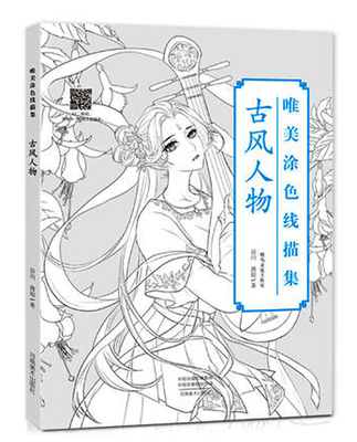 96 Pages Coloring Book For Adults Kids Chinese Line Drawing Book Antiquity Ancient Figure Beauty Painting Drawing Art Book