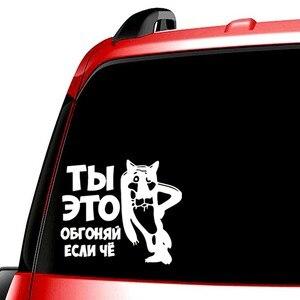 Image 2 - Trois Ratels, autocollants de voiture amusants, décalcomanies, autocollants auto, vous le surprenez, quel dessin animé russe, 15 x TZ 494 cm, 1 à 4 pièces, 12.97