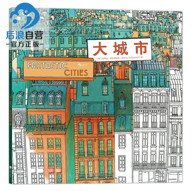 New Fantastic Cities Coloring Book For Adults Children Relieve Stress Kill Time Fashion Painting Drawing Colouring Books Libros