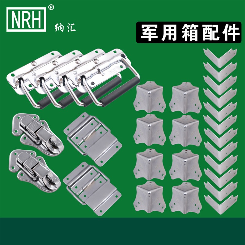 NRH air box parts Storage box parts Luggage accessories Aluminum box parts Performance box parts beverley box beverley box be064ameym64