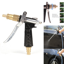 цена на Car Washing Tube Gun Auto Cleaner High Pressure Washer Motorcycle Power Water Jet Copper Nozzle Gun Plastic Household for Garden