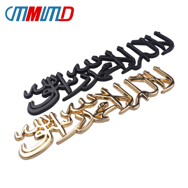 Car Styling 3D Metal Sticker Muslim Islamic Shahada Car Body  Trunk Emblem Side Mark Decoration Sticker Motorcycle AccessoriesCar  Stickers