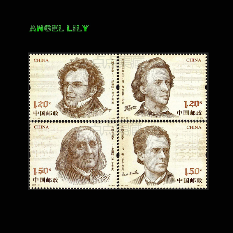 Us 1 89 5 Off Foreign Musician 4 Pcs Set Chinese All New Postage Stamps For Collection 2017 22 In Stamps From Home Garden On Aliexpress