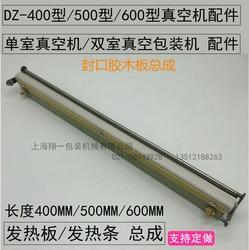 DZ-400/500/600 di Vuoto di Imballaggio Accessori di Macchine di Tenuta Bachelite Bordo di Riscaldamento Elettrico Striscia di Riscaldamento