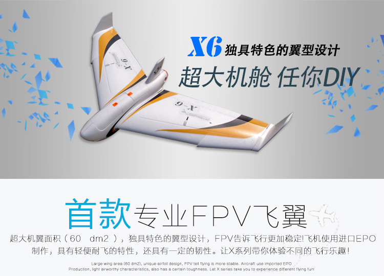 D1 New Version New arrival x6 white flying wing 1.5meters 12 x-6 fpv epo large wings airplane skywalker remote control toys plane