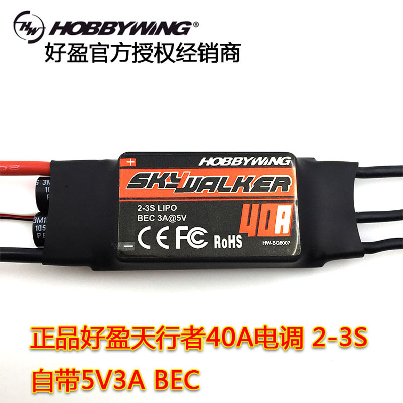 Best 1PC Hobbywing Skywalker ESC Speed Controller 20A 30A 40A 50A 60A 80A With UBEC For RC FPV Quadcopter RC Airplanes Helicpter(China (Mainland))