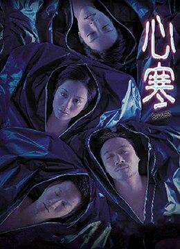 《心寒》2003年香港惊悚电影在线观看