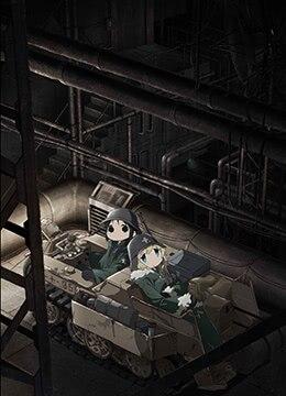 《少女终末旅行》2017年日本剧情,科幻,动画动漫在线观看