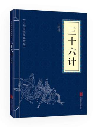 Thirty-six Stratagems San Shi Liu Ji Original Text Chinese Culture Literature Ancient Military Books In Chinese