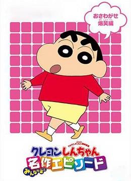 《蜡笔小新》1992年日本喜剧,动画,家庭动漫在线观看