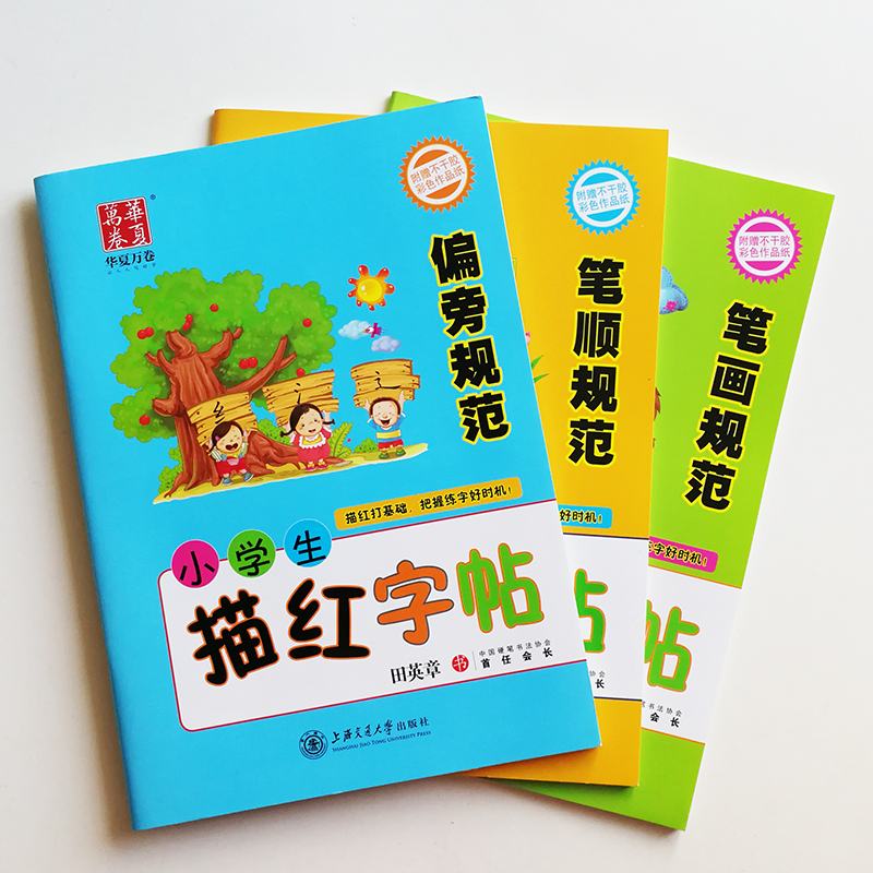 3Pcs/set Chinese Calligraphy Copybooks For Primary School Students Stroke&Radical Of Chinese Characters Miaohong Exercise Books
