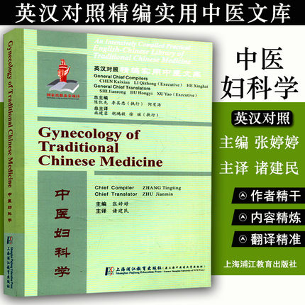 English And Chinese Practical Chinese Medicine Textbook Bilingual Gynecology Medicine Book Zhang Ting Ting Zhu Jian Min
