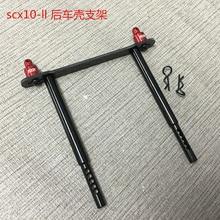 RC Parts Climbing car Rear Shell brace For Axial scx10-ll 90046