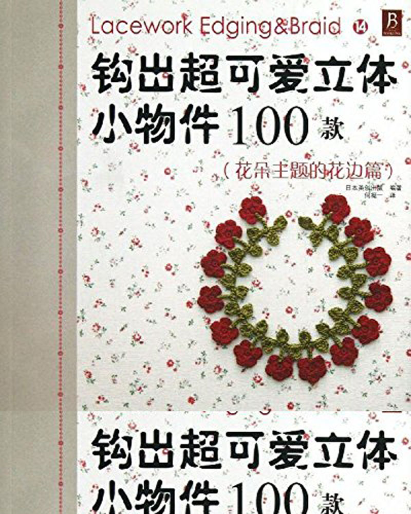 лучшая цена Flower themed lace / Weaving super-cute 3d small objects 100 models Chinese knitting book / Japanese Handmade Carft Book