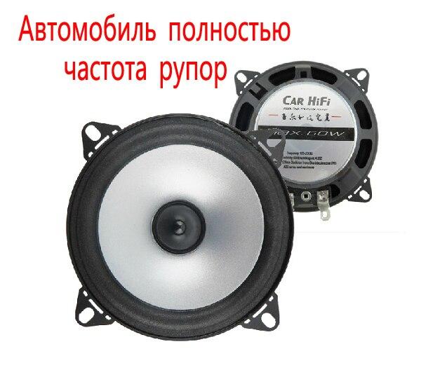 1 Pair 4'' inch Car Speaker Automobile Automotive Car HIFI Full Range Bubble Edge Speakers Car modification horn Free Shipping