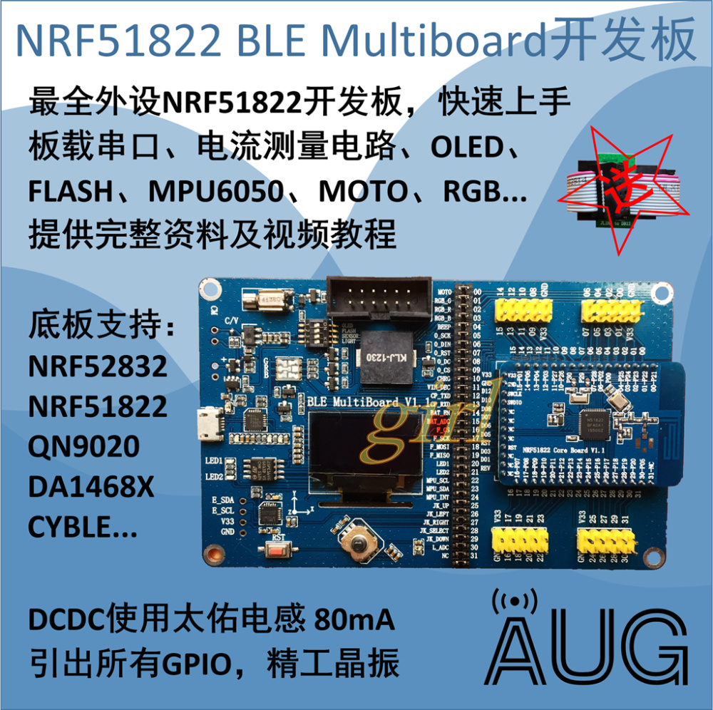 BLE MultiBoard+NRF51822 Development Board / Rich Peripherals / Strong Support /NORDIC BLE