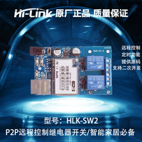 HLK SW2 Two Remote Control Network Relay P2Pwifi Module Control Gift Whole Set Source Code|Air Conditioner Parts| |  -