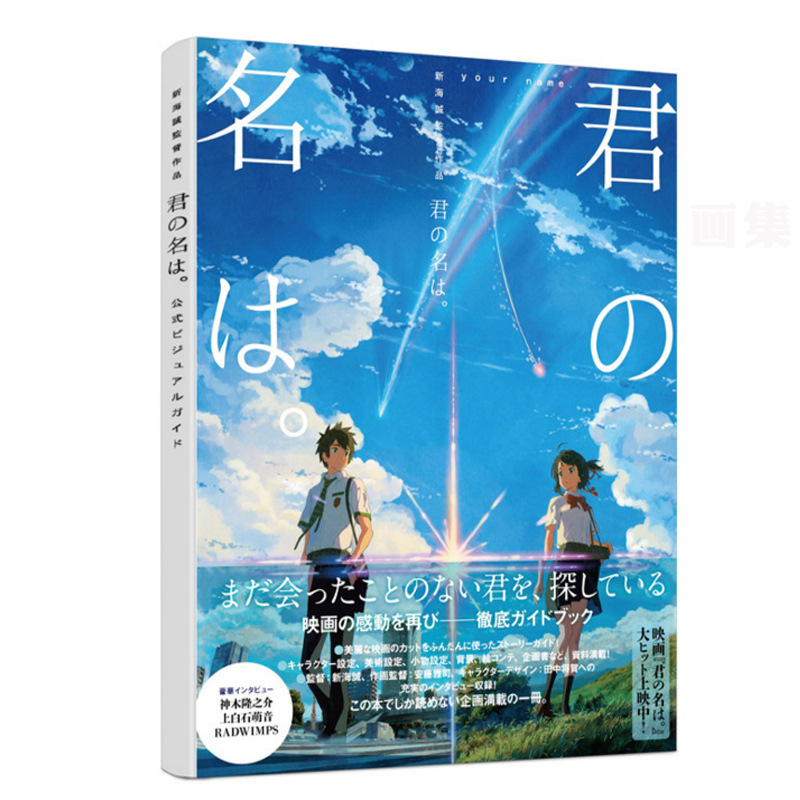 Kiminonawa Colorful Art Book Limited Edition Collector's Edition Picture Album Paintings Anime Photo Album