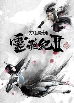 《太乙仙魔录之灵飞纪 第二季》2017年中国大陆剧情,动画,奇幻动漫在线观看