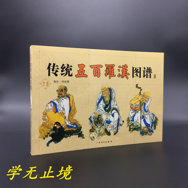 Chinese Painting Book  Five Hundred Arhats Luo Han Painting Xian Miao Line Drawing Bai Miao 250pages 26*19cmChinese Painting Book  Five Hundred Arhats Luo Han Painting Xian Miao Line Drawing Bai Miao 250pages 26*19cm