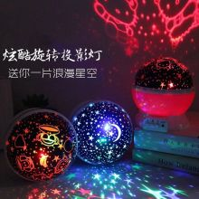 HOT Sell Luminous Toy Romantic Starry Sky LED Night Light Projector Battery USB Creative Birthday for Children