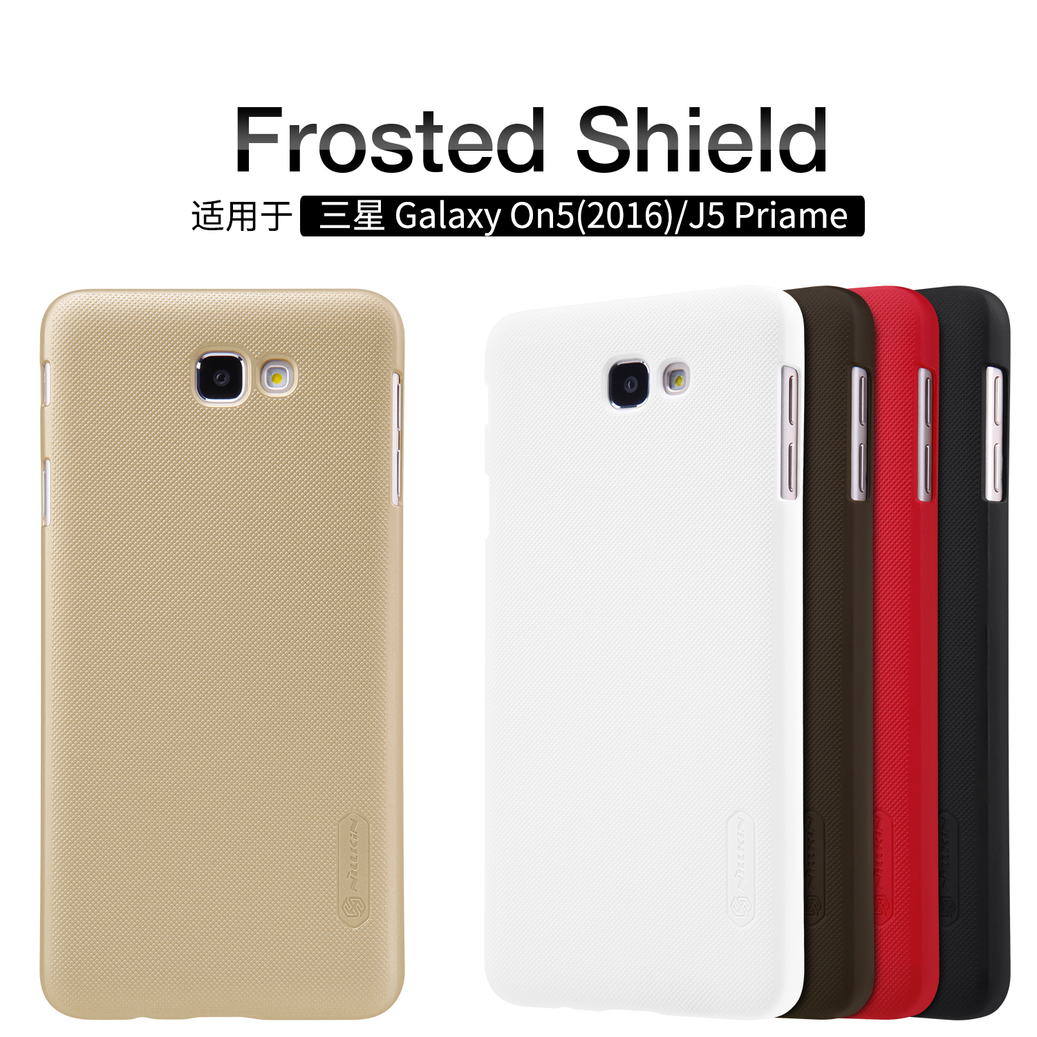 Nillkin Frosted Shield Case For Samsung Galaxy J5 prime G570F/On5 2016 Cover J7 Prime G610F/ On7 2016 Back Case with Screen Film